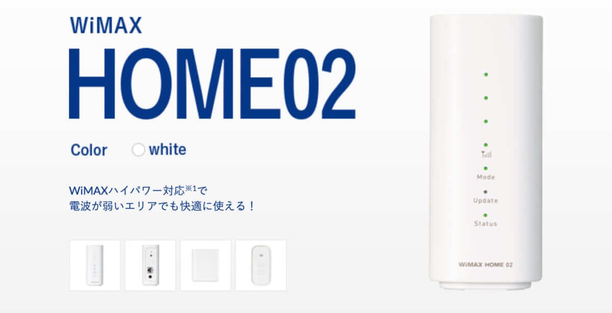 wimax_home02トップ