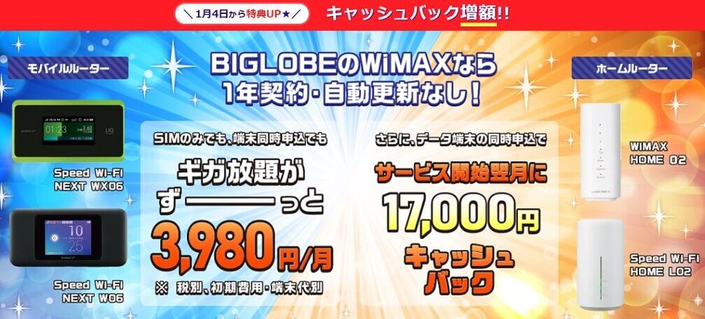 BIGLOBE WiMAXのキャプチャ画像