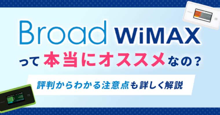 BroadWiMAXはおすすめなのか