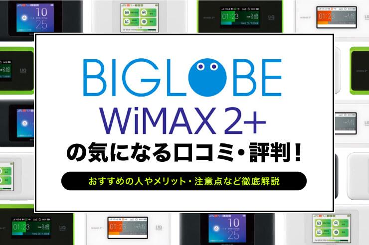 BIGLOBEWiMAX 評判