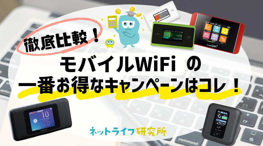 モバイルWiFi キャンペーン