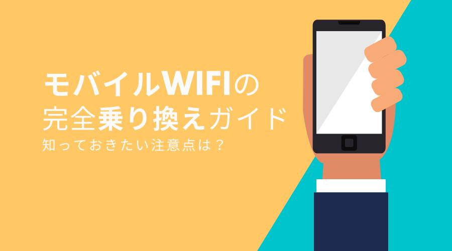 モバイルWiFの乗り換えガイドi