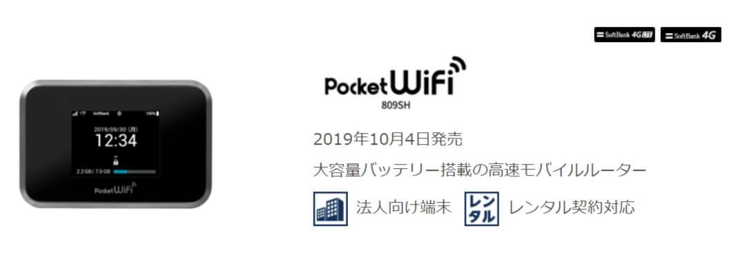 法人向け- Pocket WiFi 809SH - モバイルデータ通信