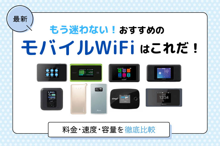 おすすめのモバイルWi-Fi