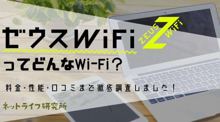 ゼウスWiFi アイキャッチ