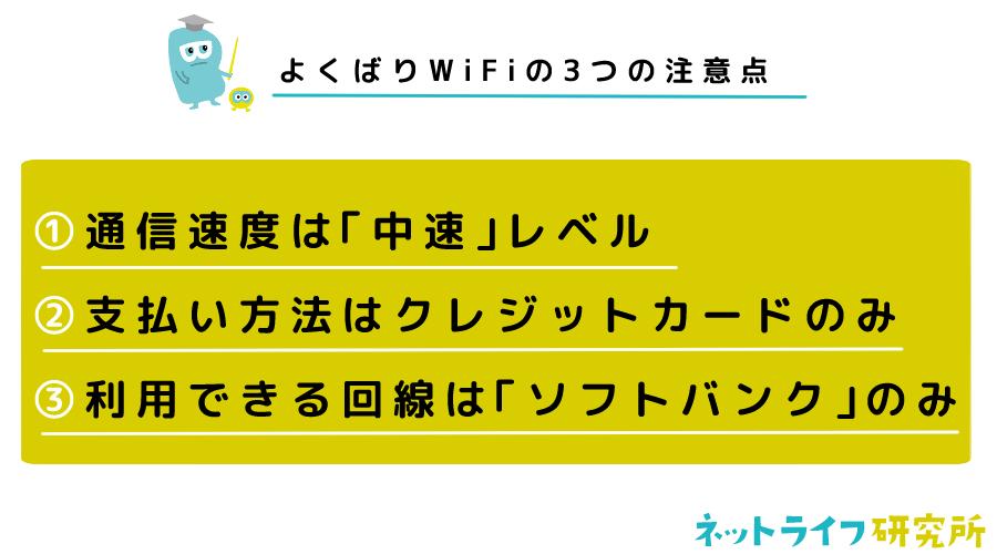 よくばりWiFiの3つの注意点