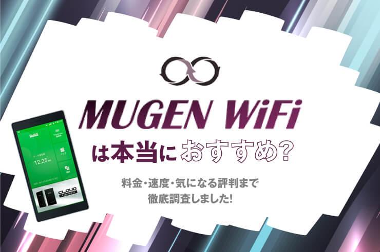 Mugen WiFiは本当に使える?特徴や評判・競合最安の新プランを徹底解説!