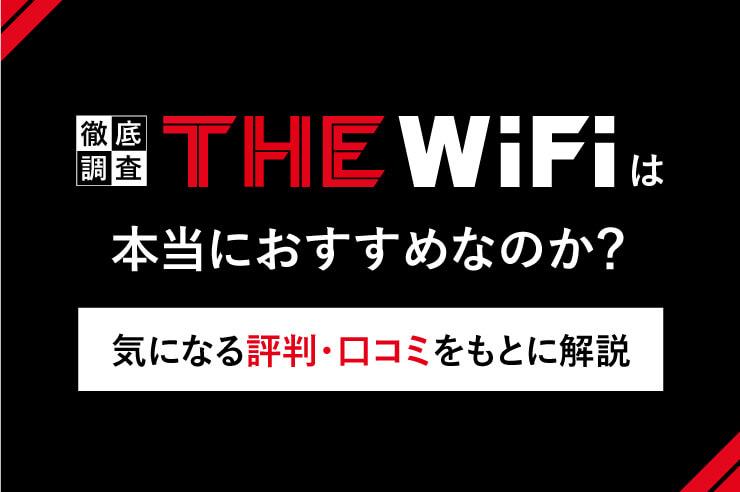 THE WiFiってどう? 実態からわかった注意点、本当にオススメできるWiFiを解説!