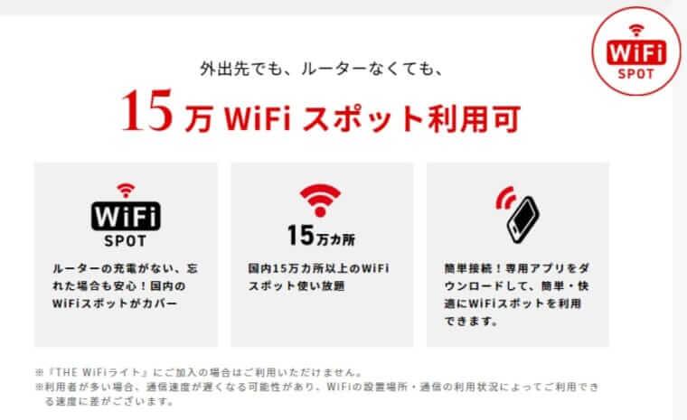 15万Wi-Fiスポット利用可能