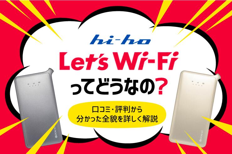 hi-ho Let's WiFiの全知識!本当にオススメできるか実態・評判から徹底調査