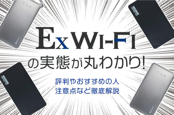 【必見】Ex Wi-Fiの実態が丸わかり!評判やオススメの人、注意点など徹底解説します