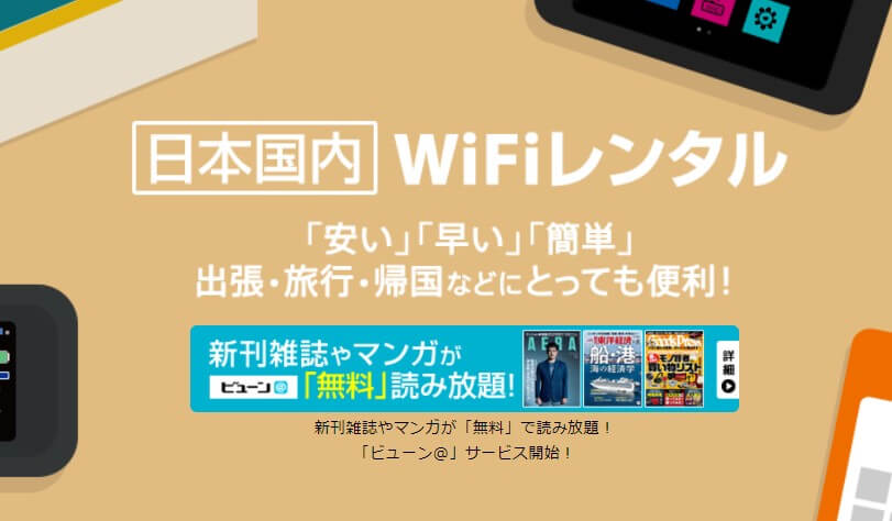 NETAGE 国内WiFiレンタルサービス