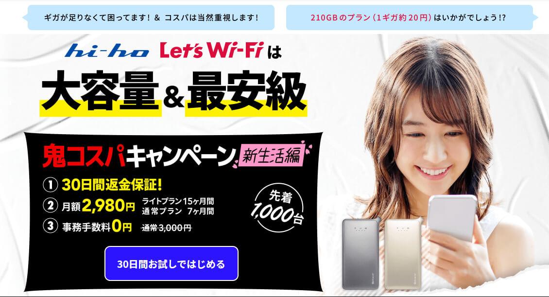 hi-ho Let's Wi-Fiのキャンペーンキャプチャ