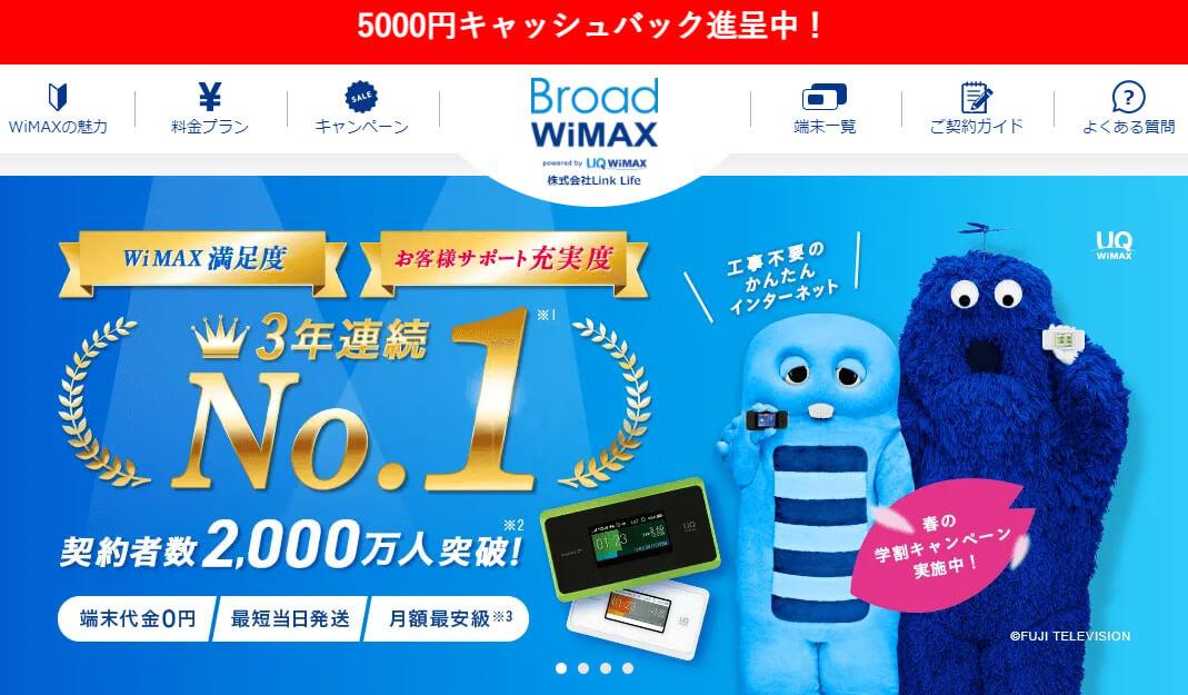 BroadWiMAXのキャンペーン