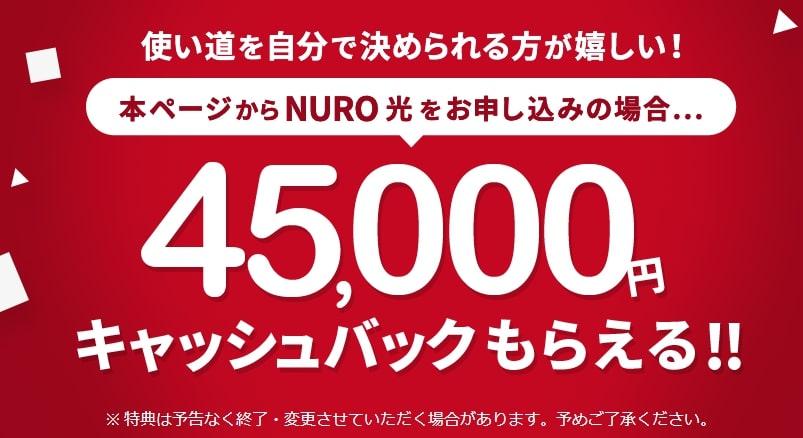 NURO光の45,000円キャンペーン