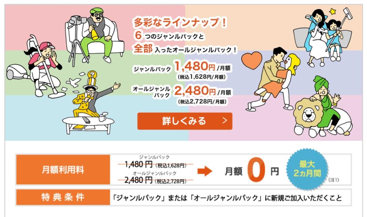 テレビサービスキャンペーン