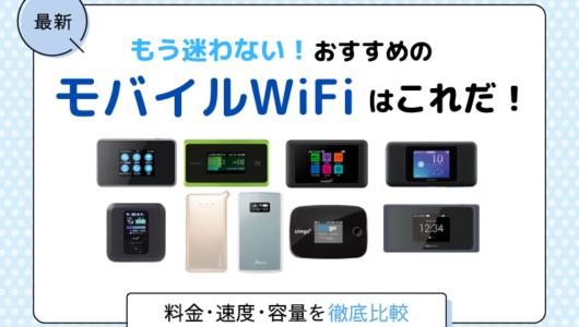 おすすめのモバイルWi-Fiをご紹介