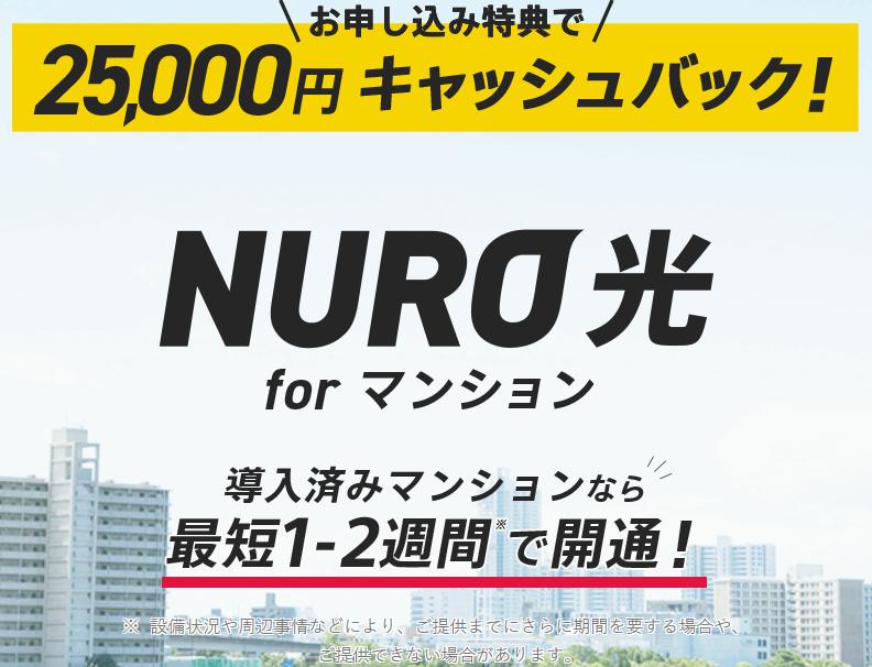 マンションなら「NURO光」が最安