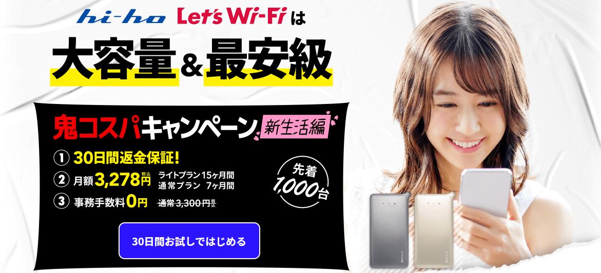 hi-ho Let's Wi-Fi