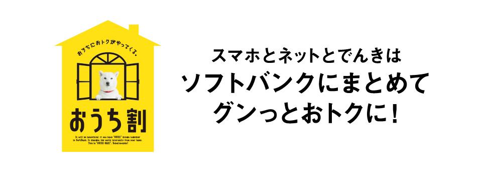 ソフトバンク光 キャンペーン
