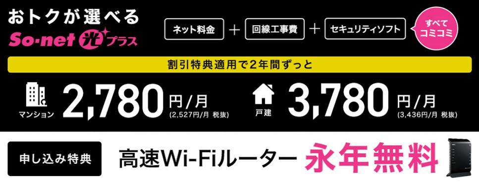 NURO光45,000円キャッシュバック