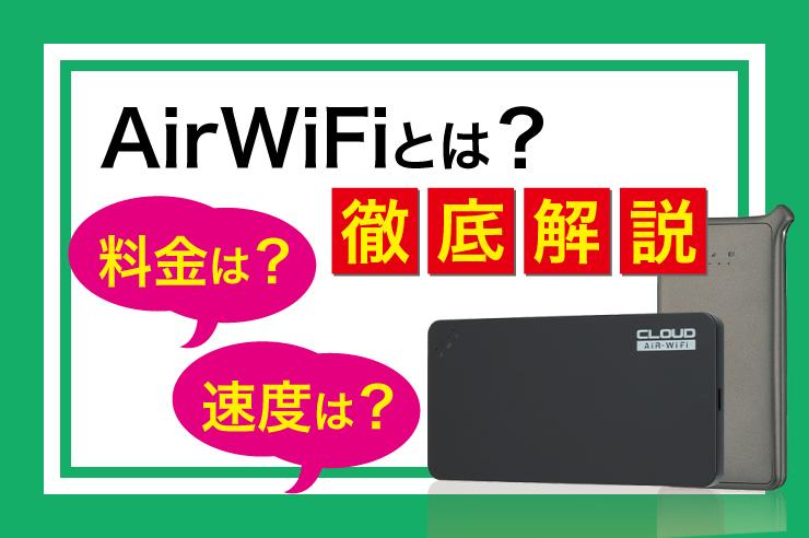 AirWiFi