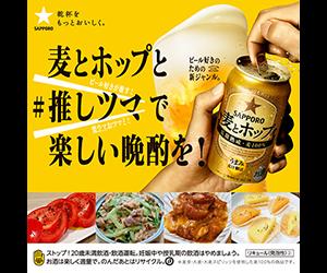 サッポロビール A
