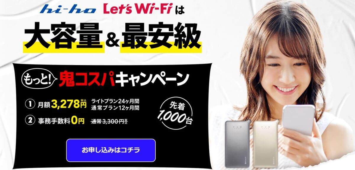 hi-ho Let's Wi-Fi(税込み