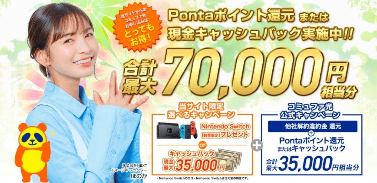 【300×250】株式会社NEXT/SoftBank 光開通完了