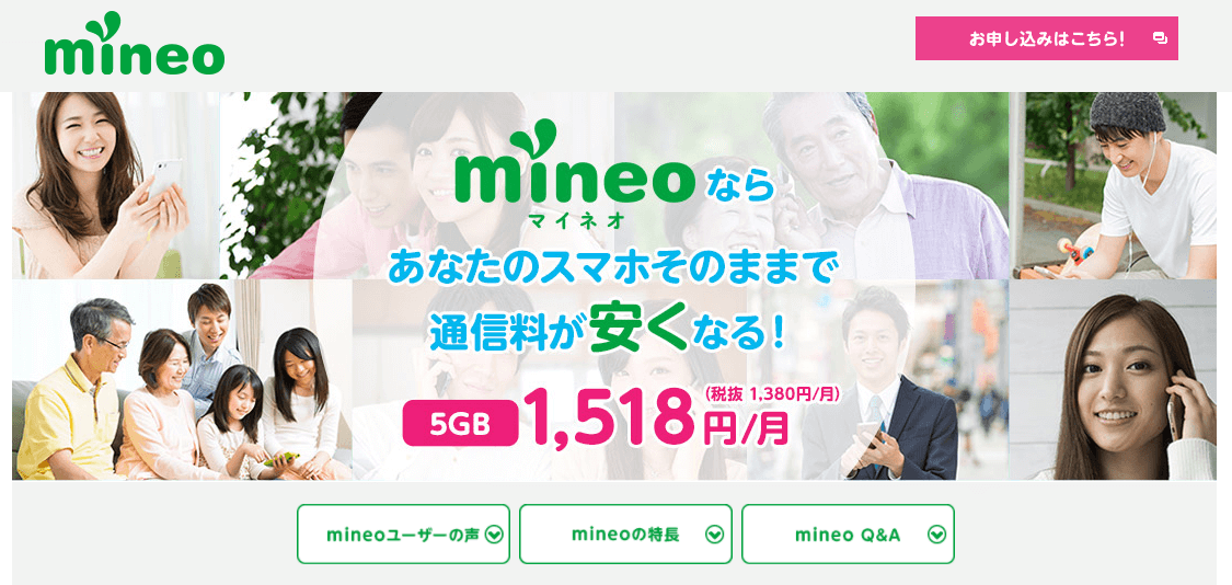 mineo公式キャプチャ