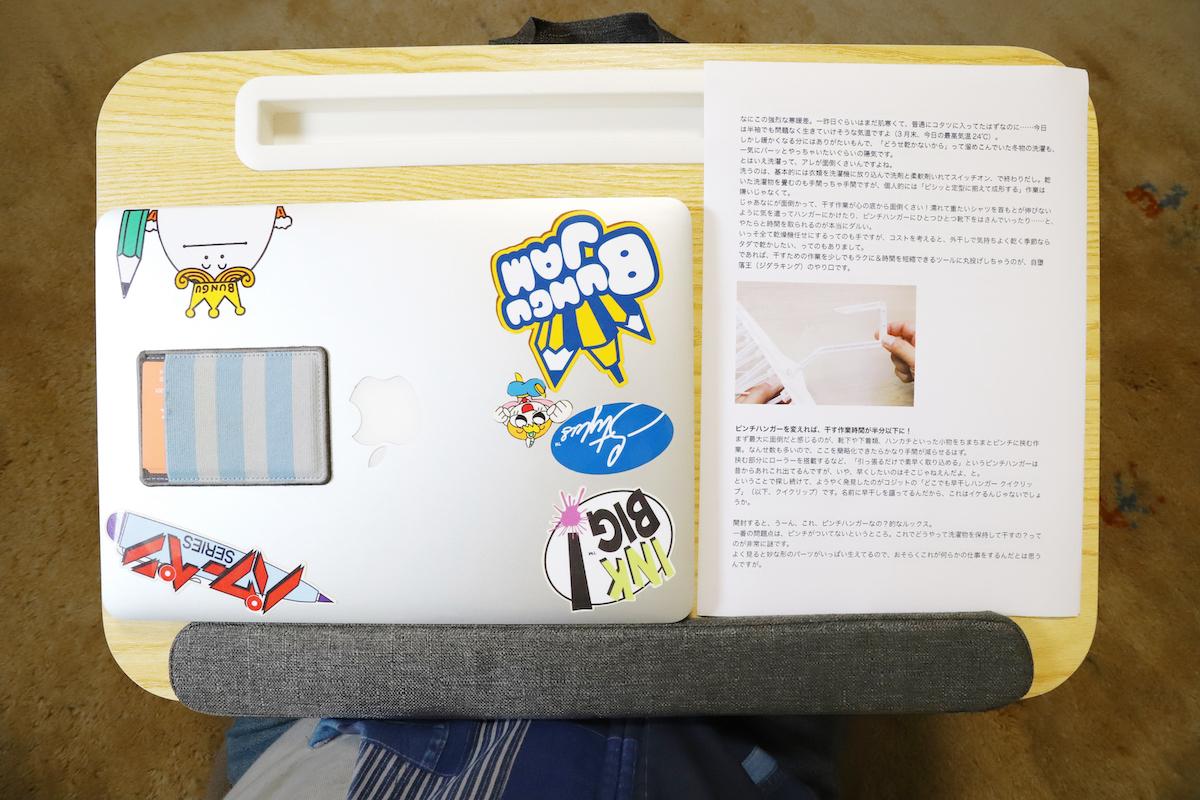↑13インチのノートPCとA4書類を並べた状態。これなら充分に仕事ができそう