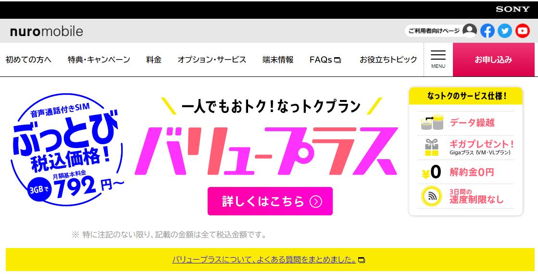 nuroモバイル公式キャプチャ
