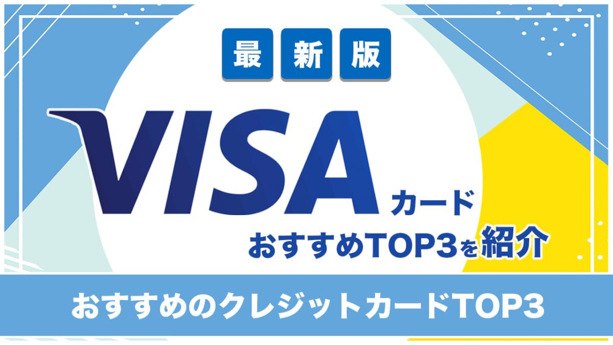 【最新版】VISAカードおすすめクレジットカード10社比較ランキング!