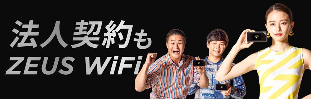 ゼウスWiFi_法人