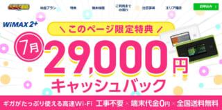 GMOとくとくBB WiMAX