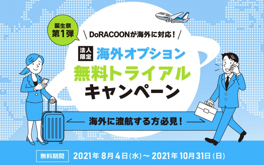 DoRACOON 海外オプション