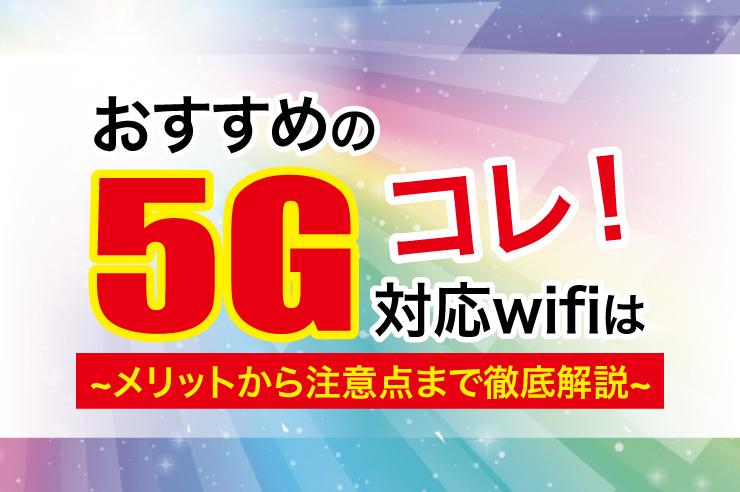 おすすめの5G対応WiFi