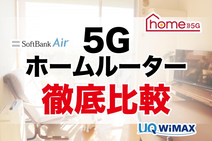 5G ホームルーター