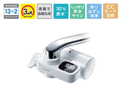 三菱ケミカルクリンスイ「Cleansui CSPシリーズ」CSP901