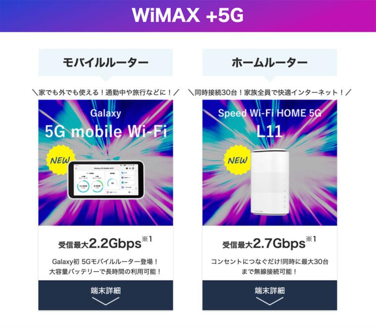 WiMAX機種