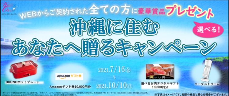 沖縄に住むあなたへ贈るキャンペーン