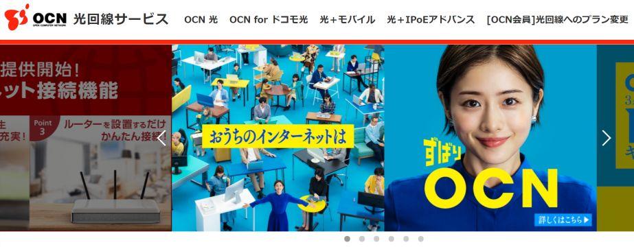 OCN-光回線サービス|NTTコミュニケーションズ-個人のお客さま