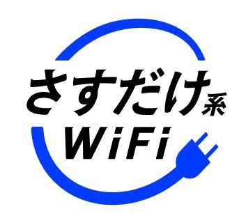 さすだけ系WiFi